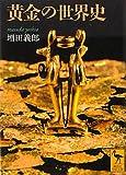 黄金の世界史 (講談社学術文庫)