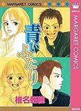 青いふたり (マーガレットコミックスDIGITAL)