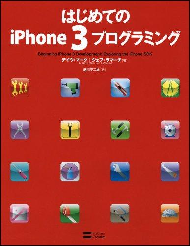 はじめてのiPhone3プログラミングの詳細を見る