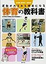 運動がみるみる得意になる 体育の教科書
