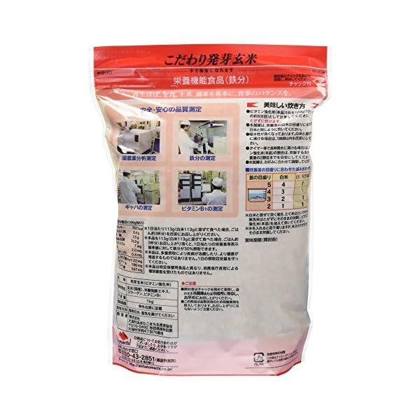 こだわり発芽玄米鉄分 1kgの紹介画像4