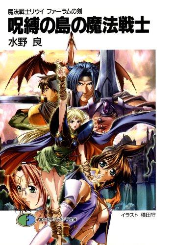 [画像:魔法戦士リウイ ファーラムの剣2 呪縛の島の魔法戦士 (富士見ファンタジア文庫)]