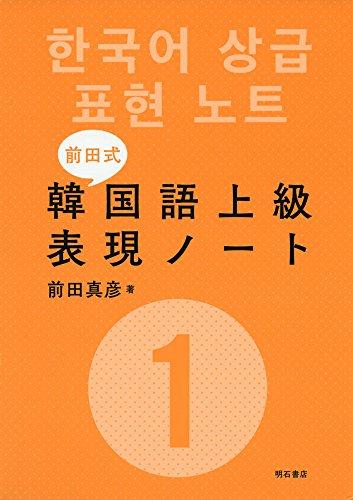 [前田式]韓国語上級表現ノート