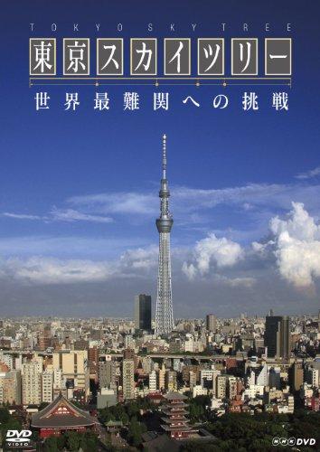 NHKスペシャル 東京スカイツリー 世界最難関への挑戦 [DVD]