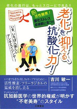 老化を抑える、抗酸化力!―脱活性酸素!酸化ストレス症候群に克つ!! (TSUCHIYA HEALTHY BOOKS)