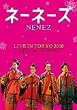 ネーネーズ LIVE IN TOKYO 2016~DIGと一緒にさあDIKKA!~[DVD]