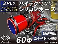 特殊規格 特殊サイズ 特殊長さ 全長70mm ホースバンド付き ハイテクノロジー シリコンホース ストレート ショート 同径 内径 60Φ レッド ロゴマーク無し インタークーラー ターボ インテーク ラジェーター ライン パイピング 接続ホース 汎用品