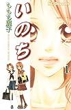 いのち(1) (デザートコミックス)