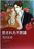 愛された不思議 / 澤田 光恵 のシリーズ情報を見る