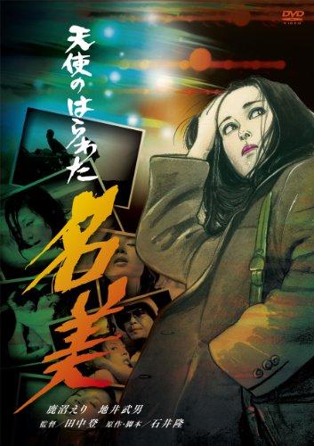 恋の狩人欲望_DVD天使のはらわた名美2013/03/02発売-DVD情報allcinema