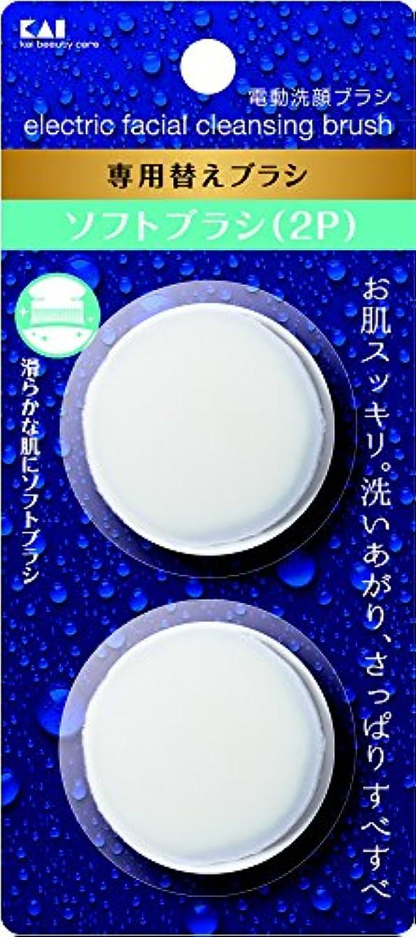 インフルエンザファン幾分電動洗顔ブラシ 替えブラシ ソフト 2個入