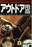 アウトドア用品 アウトドア用品(グッズ) (光文社文庫—男のグッズ100シリーズ)