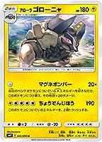 ポケモンカードゲーム SM9 035/095 アローラゴローニャ 雷 (U アンコモン) 拡張パック タッグボルト