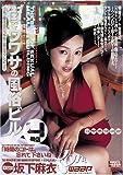 街でウワサの風俗ビル 4号店/坂下麻衣 [DVD]