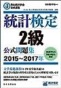 日本統計学会公式認定 統計検定 2級 公式問題集 2015〜2017年