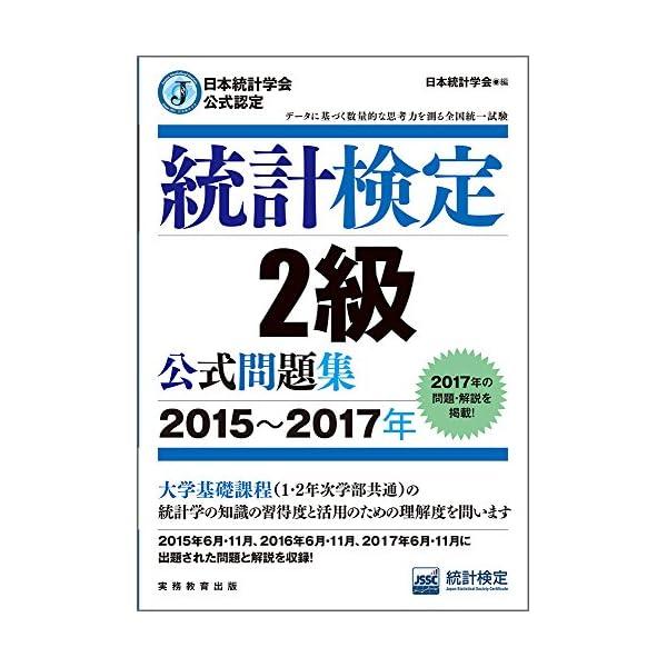 日本統計学会公式認定 統計検定 2級 公式問題集...の商品画像