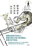 「はるけきモンゴル―モンゴルと中央アジア篇 (田中克彦セレクシヨンIV)」販売ページヘ