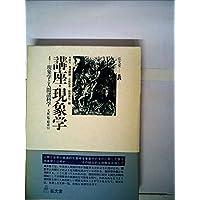 講座・現象学〈4〉現象学と人間諸科学 (1980年)