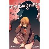 Transmigration (東京ネームタンク)