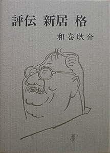 評伝 新居格 (1991年) (文治堂書店) [古書]
