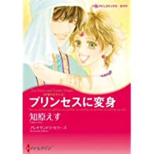 プリンセスに変身 砂漠の王子たち (ハーレクインコミックス)