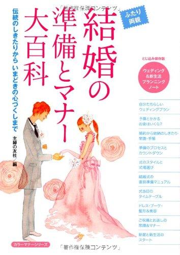 結婚の準備とマナー大百科―伝統のしきたりから いまどきの心づくしまで (カラーマナーシリーズ)