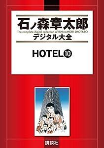 HOTEL(10) (石ノ森章太郎デジタル大全)
