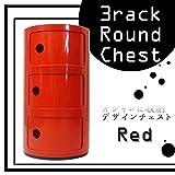 オシャレなデザイン ラウンドチェスト3段 【赤】 DN-017-3-RE
