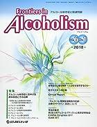 Frontiers in Alcoholism Vol.6 No.1(2018-アルコール依存症と関連問題 特集:アルコール依存症に合併する身体疾患とその治療