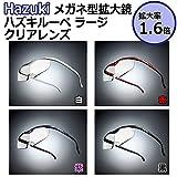 Hazuki メガネ型拡大鏡 ハズキルーペ ラージ クリアレンズ 拡大率1.6倍 赤 【人気 おすすめ 】