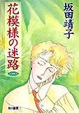 花模様の迷路 (ハヤカワ文庫JA)