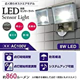 ELPA(エルパ) 屋外用LEDセンサーライト2灯 ESL-802AC 1786200 人の動きを検知して点灯 防犯にも効果を発揮します