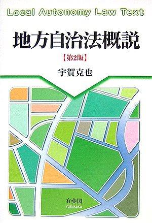 地方自治法概説 第2版の詳細を見る