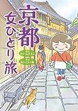 京都 女ひとり旅 女ひとり旅シリーズ (中経☆コミックス)