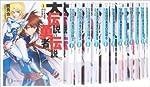 大伝説の勇者の伝説 文庫 1-16巻セット (ファンタジア文庫)