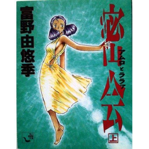 密会―アムロとララァ (上) (角川mini文庫 (82))の詳細を見る