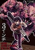 3インチ【単話】(43) (裏少年サンデーコミックス)