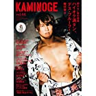 KAMINOGE vol.68