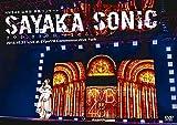 【早期購入特典あり】NMB48 山本彩 卒業コンサート「SAYAKA SONIC ~さやか、ささやか、さよなら、さやか~」(生写真付) [DVD]