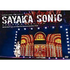 【早期購入特典あり】NMB48 山本彩 卒業コンサート「SAYAKA SONIC ~さやか、ささやか、さよなら、さやか~」(生写真3枚セット付) [DVD]