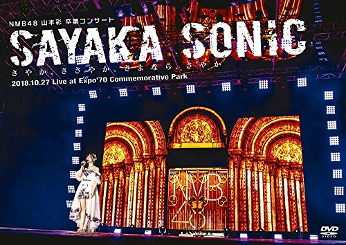 NMB48 山本彩 卒業コンサート 「SAYAKA SONIC ~さやか、ささやか、さよなら、さやか~」 [DVD]