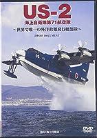 DVD>USー2海上自衛隊第71航空隊 世界で唯一の外洋救難飛行艇部隊 (<DVD>)