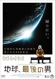 地球、最後の男 [DVD]