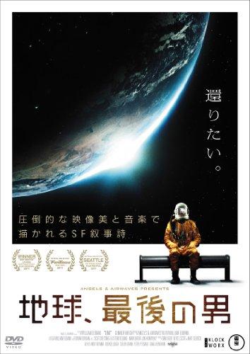 地球、最後の男 [DVD]の詳細を見る