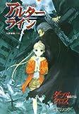 アルターライン―ダブルクロスthe 2nd editionサプリメ