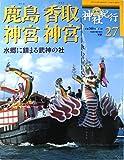 週刊 神社紀行 27 鹿島神宮・香取神宮