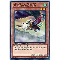遊戯王 霞の谷の幼怪鳥 DTC1-JP069 ノーマル