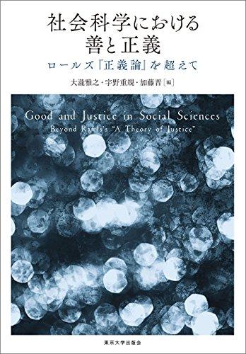 社会科学における善と正義: ロールズ『正義論』を超えての詳細を見る