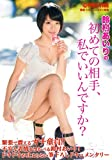 【Amazon.co.jp限定・数量限定・生写真7枚付き】  初めての相手、私でいいんですか? [DVD]