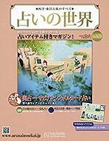 占いの世界(325) 2018年 12/5 号 [雑誌]
